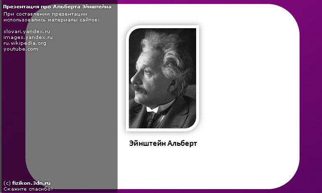 Презентация про Альберта Эйнштейна