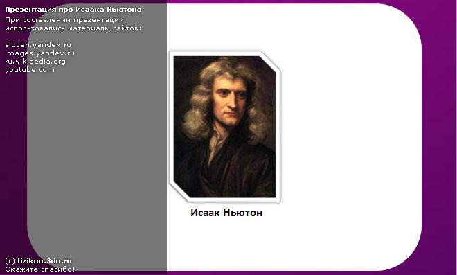 презентация Исаак Ньютон