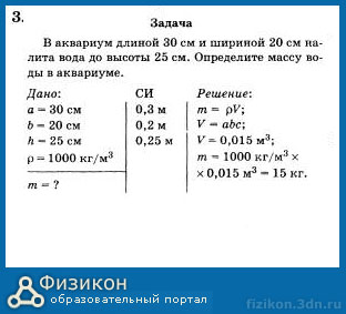 Решение задачи на вычисление массы тела по его плотности.