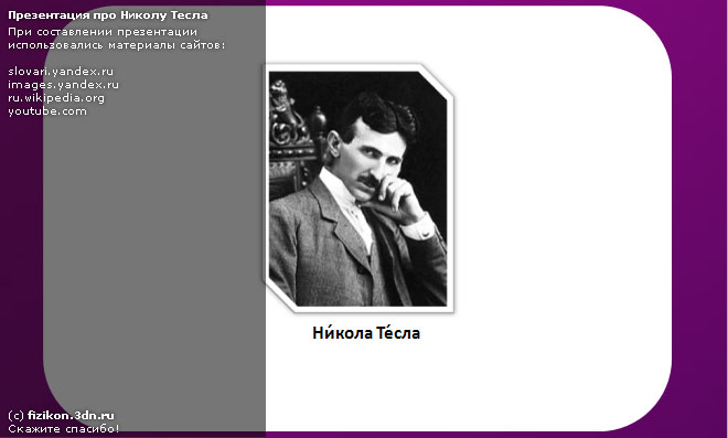 Презентация про Николу Тесла